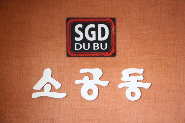 So Gong Dong Cherry Hill NJ korean restaurant sgd dubu sign