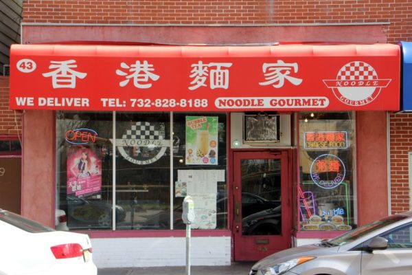 Noodle Gourmet New Brunswick NJ Chinese Restaurant store front