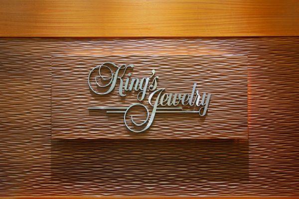 Kings Jewelry Alexandria, VA Jewelry Store Signage